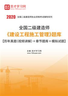 2020年二级建造师《建设工程施工管理》题库【历年真题(视频讲解)+章节题库+考前押题】