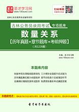 2017年吉林公务员录用考试专项题库:数量关系【历年真题+章节题库+模拟试题】