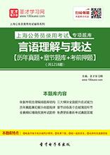 2017年上海公务员录用考试专项题库:言语理解与表达【历年真题+章节题库+模拟试题】