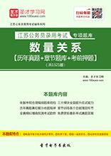 2017年江苏公务员录用考试专项题库:数量关系【历年真题+章节题库+模拟试题】