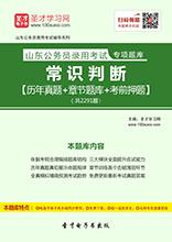 2017年山东公务员录用考试专项题库:常识判断【历年真题+章节题库+模拟试题】