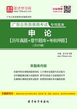 2017年广东公务员录用考试专用题库:申论【历年真题+章节题库+模拟试题】