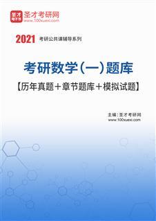 2019年考研数学(一)威廉希尔【历年威廉希尔|体育投注+威廉希尔威廉希尔+模拟试题】