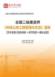 2020年二级建造师《市政公用工程管理与实务》题库【历年真题(视频讲解)+章节题库+考前押题】