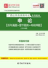 2017年广西公务员录用考试专用题库:申论【历年真题+章节题库+模拟试题】