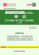 2017年海南公务员录用考试专用题库:申论【历年真题+章节题库+模拟试题】