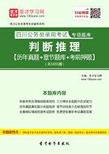2017年四川公务员录用考试专项题库:判断推理【历年真题+章节题库+模拟试题】