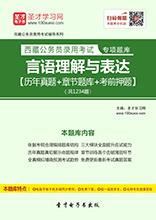 2017年西藏公务员录用考试专项题库:言语理解与表达【历年真题+章节题库+模拟试题】