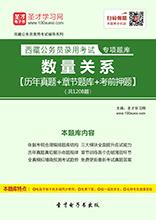 2017年西藏公务员录用考试专项题库:数量关系【历年真题+章节题库+模拟试题】