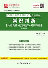 2017年西藏公务员录用考试专项题库:常识判断【历年真题+章节题库+模拟试题】