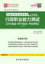 2017年西藏公务员录用考试专用题库:行政职业能力测试【历年真题+章节题库+考前押题】