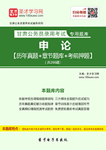 2017年甘肃公务员录用考试专用题库:申论【历年真题+章节题库+模拟试题】