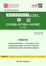 2017年青海公务员录用考试专用题库:申论【历年真题+章节题库+模拟试题】