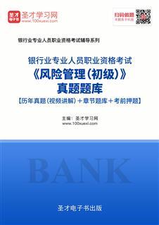 2019年上半年银行业专业人员职业资格考试《风险管理(初级)》真题题库【历年真题(视频讲解)+章节题库+考前押题】
