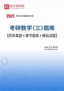 2019年考研数学(三)威廉希尔【历年威廉希尔|体育投注+威廉希尔威廉希尔+模拟试题】