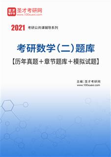 2020年考研数学(二)题库【历年真题+章节题库+模拟试题】