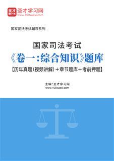 国家司法考试《卷一:综合知识》题库【历年真题(视频讲解)+章节题库+考前押题】