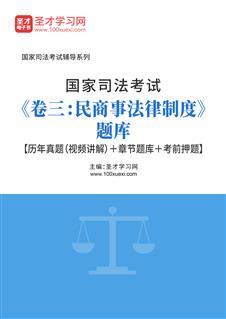 国家司法考试《卷三:民商事法律制度》题库【历年真题(视频讲解)+章节题库+考前押题】