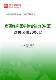 2021年考研临床医学综合能力(中医)过关必做3000题