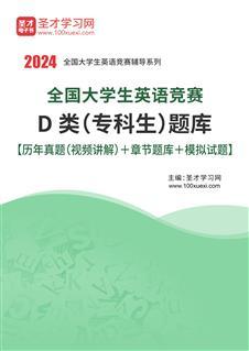 2020年全国大学生英语竞赛D类(专科生)题库【历年真题(视频讲解)+章节题库+模拟试题】