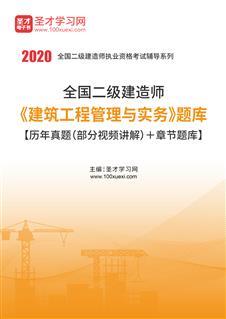 2020年二级建造师《建筑工程管理与实务》题库【历年真题(视频讲解)+章节题库+考前押题】