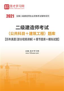 2020年二级建造师考试题库(公共科目+建筑工程)【历年真题(视频讲解)+章节题库+考前押题】