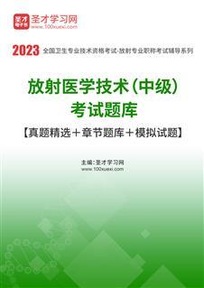 2020年放射医学技术(中级)考试题库【真题精选+章节题库】