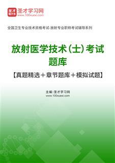 2020年放射医学技术(士)考试题库【真题精选+章节题库】