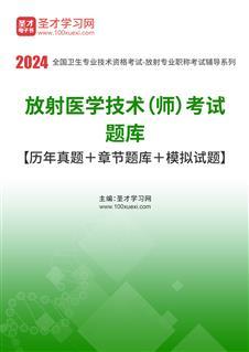 2020年放射医学技术(师)考试题库【真题精选+章节题库】