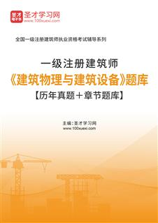 2020年一级注册建筑师《建筑物理与建筑设备》题库【历年真题+章节题库+考前押题】