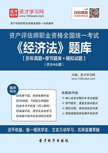 2017年资产评估师职业资格全国统一考试《经济法》题库【历年真题+章节题库+模拟试题】