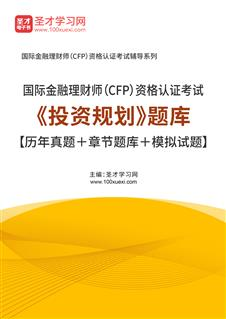 2020年国际金融理财师(CFP)资格认证考试《投资规划》题库【历年真题+章节题库+模拟试题】