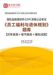 2018年国际金融理财师(CFP)资格认证考试《员工福利与退休规划》威廉希尔【历年威廉希尔|体育投注+威廉希尔威廉希尔+模拟试题】