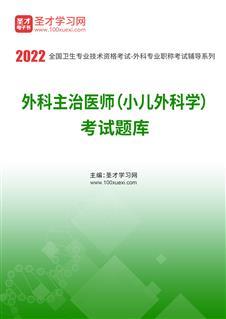 2020年中医内科学(中级)考试题库【章节题库+模拟试题】