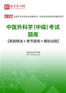 2020年中医外科学(中级)考试题库【章节题库+模拟试题】