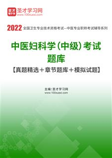 2021年中医妇科学(中级)考试题库【章节题库+模拟试题】