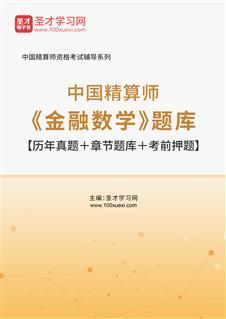 2020年春季中国精算师《金融数学》题库【历年真题+章节题库+考前押题】
