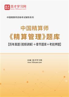 2020年春季中国精算师《精算管理》题库【历年真题(视频讲解)+章节题库+考前押题】