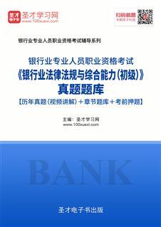 2019年上半年银行业专业人员职业资格考试《银行业法律法规与综合能力(初级)》真题题库【历年真题(视频讲解)+章节题库+考前押题】