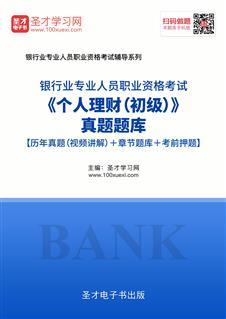 2018年下半年银行业专业人员职业资格考试《个人理财(初级)》真题题库【历年真题(视频讲解)+章节题库+考前押题】