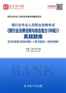 2019年上半年银行业专业人员职业资格考试《银行业法律法规与综合能力(中级)》真题题库【历年真题(视频讲解)+章节题库+考前押题】