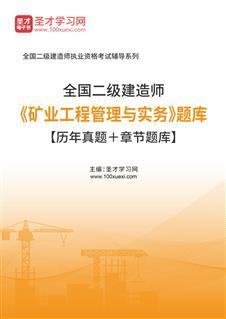 2020年二级建造师《矿业工程管理与实务》题库【历年真题+章节题库+考前押题】