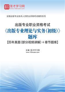 2020年出版专业职业资格考试《出版专业理论与实务(初级)》题库【历年真题(部分视频讲解)+章节题库】