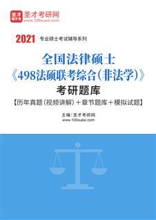 2020年全国法律硕士《498法硕联考综合(非法学)》考研题库【历年真题(视频讲解)+章节题库+模拟试题】