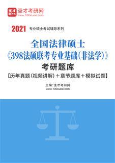 2020年全国法律硕士《398法硕联考专业基础(非法学)》考研题库【历年真题(视频讲解)+章节题库+模拟试题】