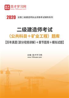 2020年二级建造师考试题库(公共科目+矿业工程)【历年真题(视频讲解)+章节题库+考前押题】