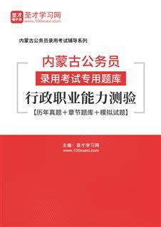 2020年内蒙古公务员录用考试专用题库:行政职业能力测试【历年真题+章节题库+模拟试题】