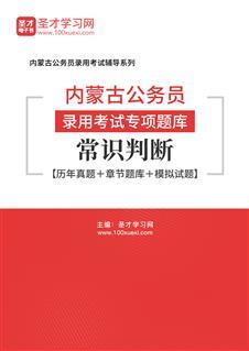 2020年内蒙古公务员录用考试专项题库:常识判断【历年真题+章节题库+模拟试题】