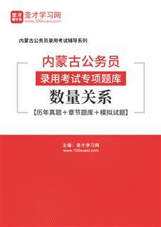 2020年内蒙古公务员录用考试专项题库:数量关系【历年真题+章节题库+模拟试题】