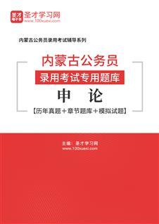 2020年内蒙古公务员录用考试专用题库:申论【历年真题+章节题库+模拟试题】